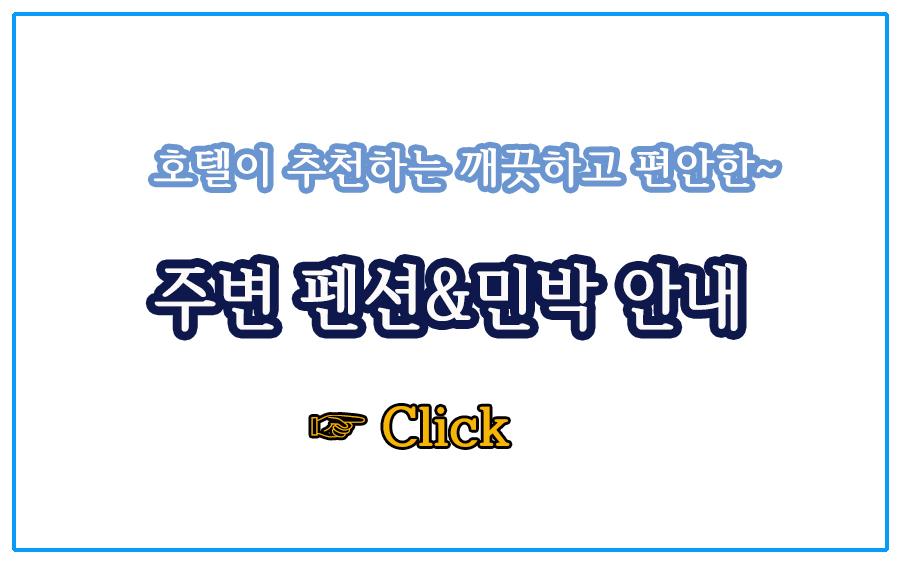 주변팬션민박안내